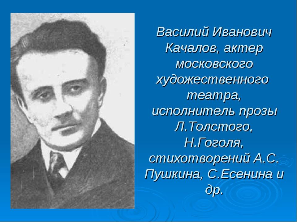 Василий Иванович Качалов, актер московского художественного театра, исполните...