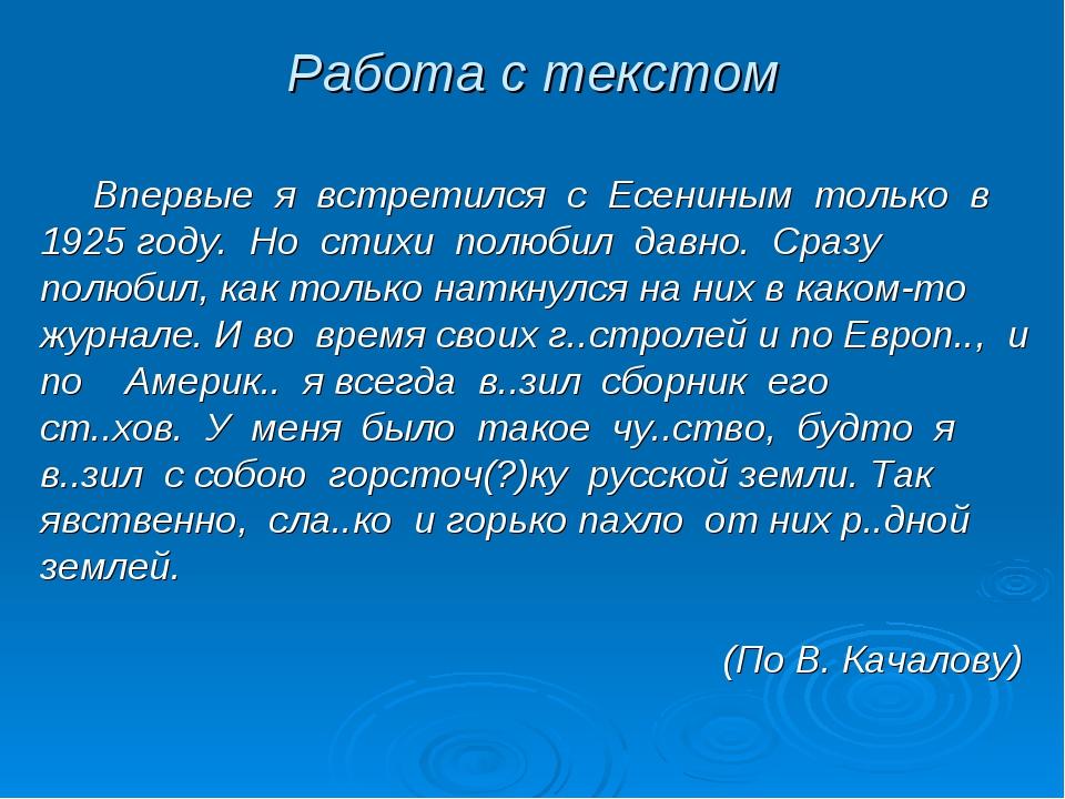 Работа с текстом Впервые я встретился с Есениным только в 1925 году. Но стихи...