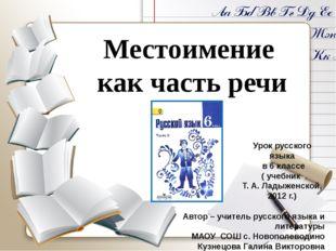 Урок русского языка в 6 классе ( учебник Т. А. Ладыженской, 2012 г.) Автор –