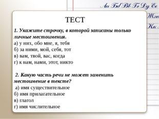 ТЕСТ 1. Укажите строчку, в которой записаны только личные местоимения. а) у н