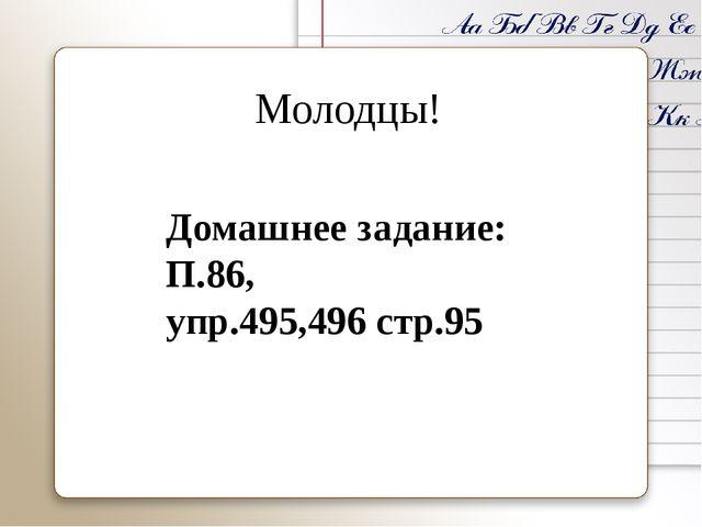 Молодцы! Домашнее задание: П.86, упр.495,496 стр.95