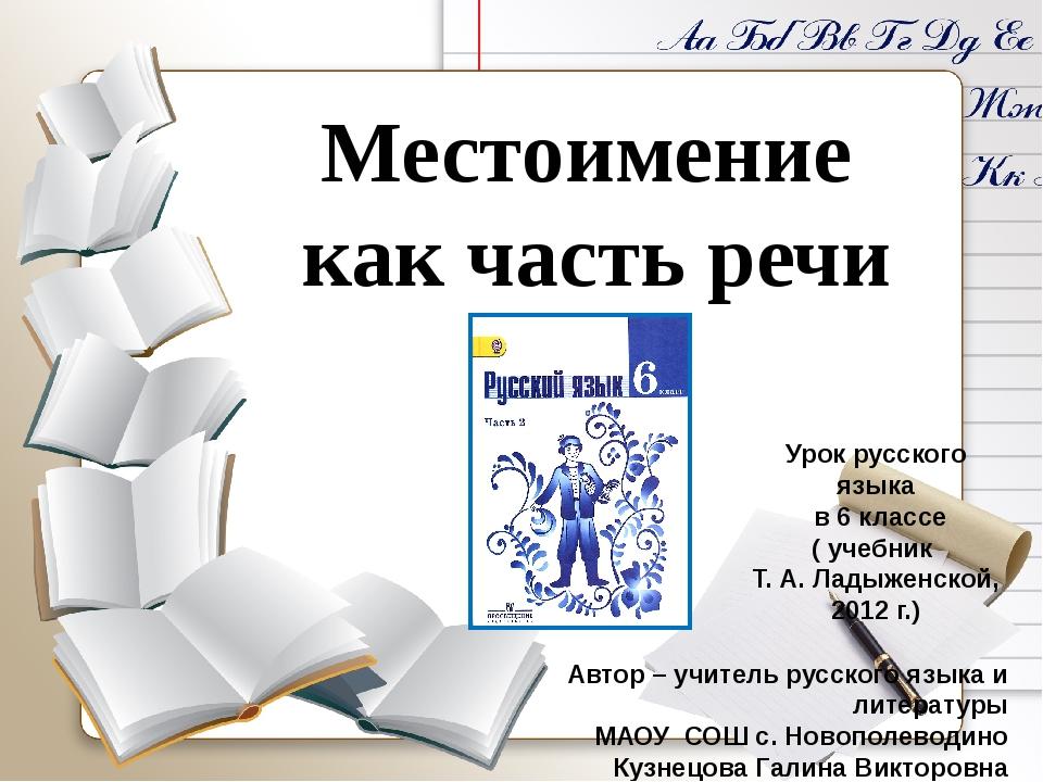 Урок русского языка в 6 классе ( учебник Т. А. Ладыженской, 2012 г.) Автор –...