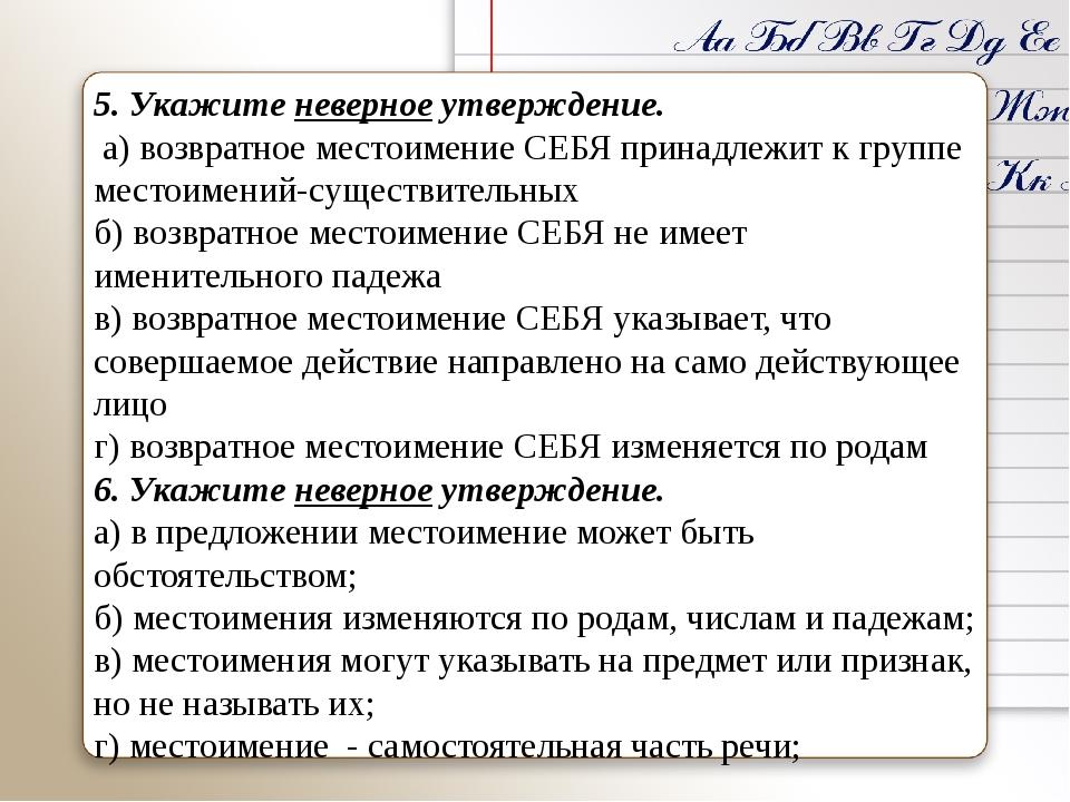 5. Укажите неверное утверждение. а) возвратное местоимение СЕБЯ принадлежит...