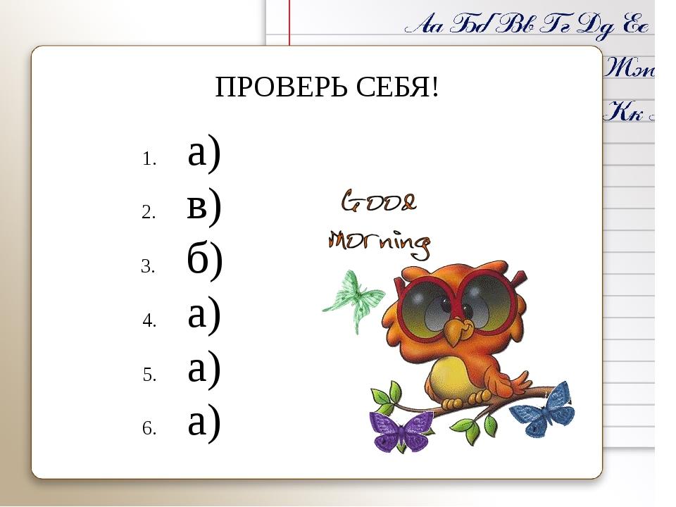ПРОВЕРЬ СЕБЯ! а) в) б) а) а) а)