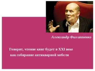 Александр Филиппенко  Говорят, чтение книг будет в XXI веке  как собира