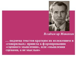 Владимир Маканин … подмена текстов кратким их изложением в «говорилках» при