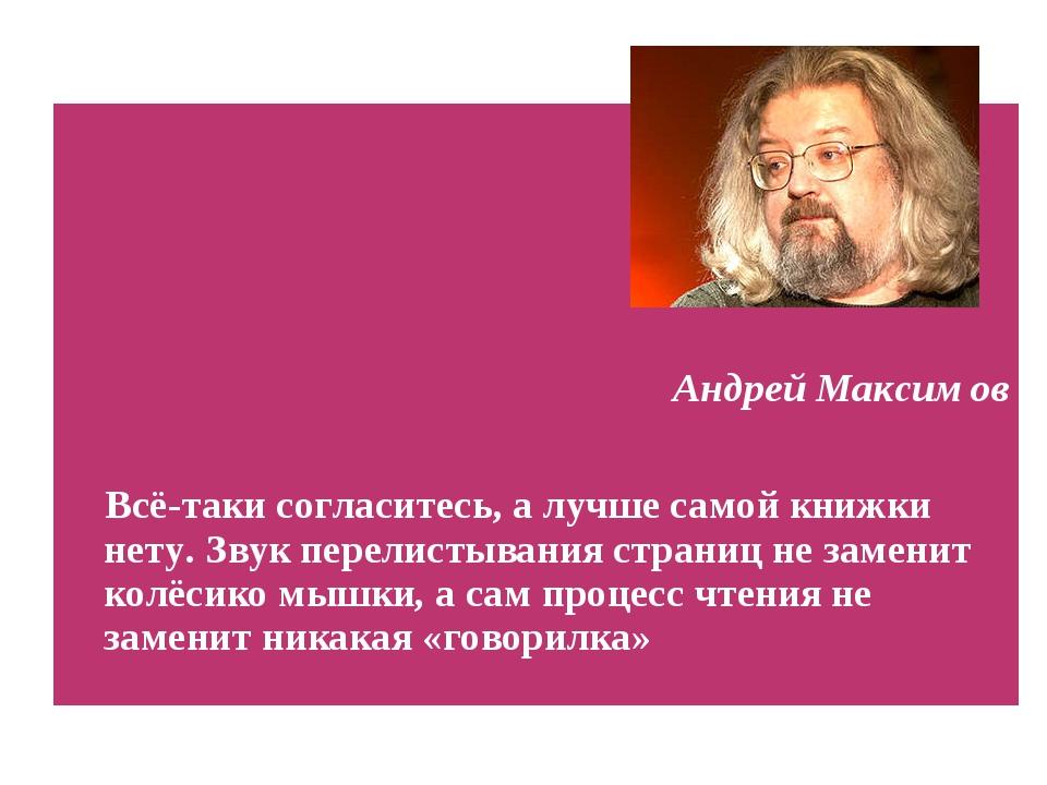 Андрей Максимов  Всё-таки согласитесь, а лучше самой книжки нету. Звук п...