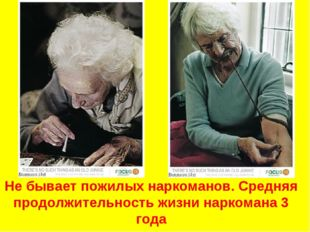 Не бывает пожилых наркоманов. Средняя продолжительность жизни наркомана 3 года