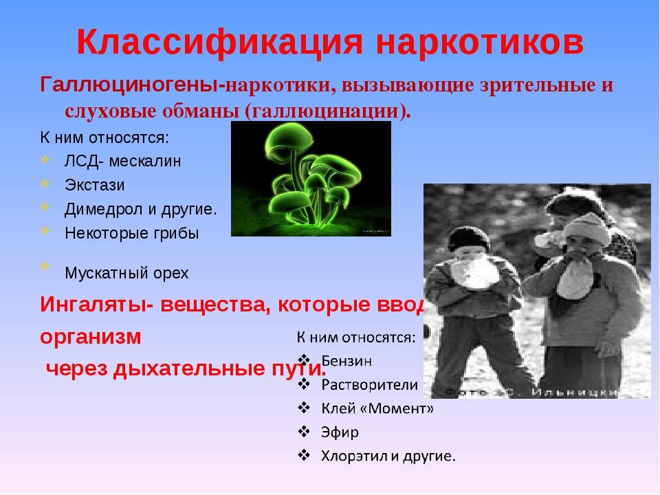 Классификация наркотиков Галлюциногены-наркотики, вызывающие зрительные и слу...