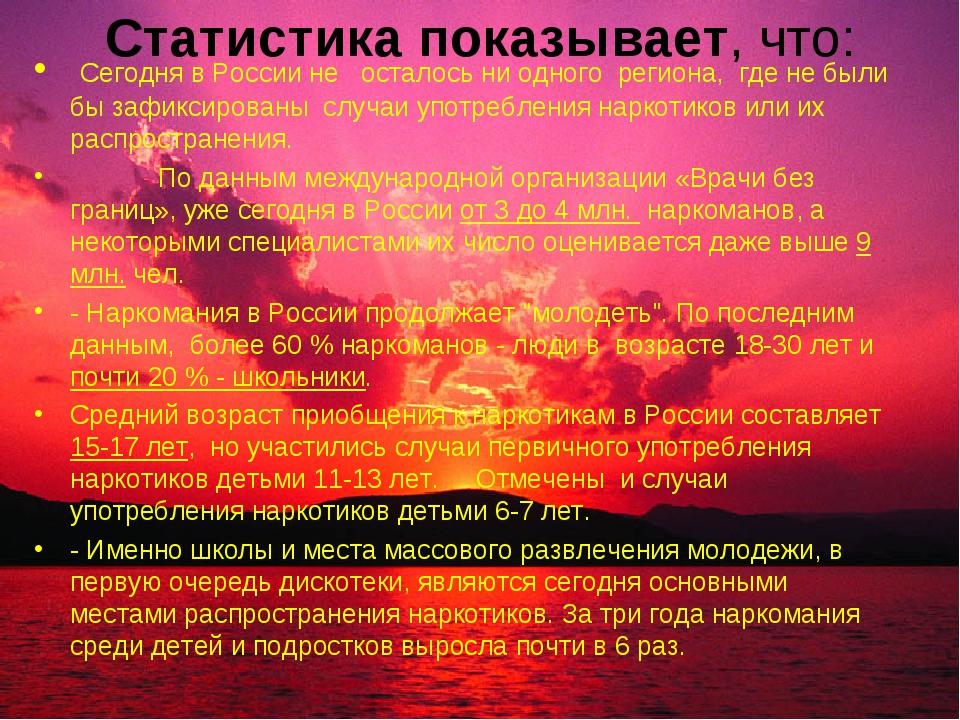 Статистика показывает, что: Сегодня в России не осталось ни одного региона,...