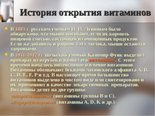 История открытия витаминов В 1881 г. русским ученым Н. И. Луниным было обнару