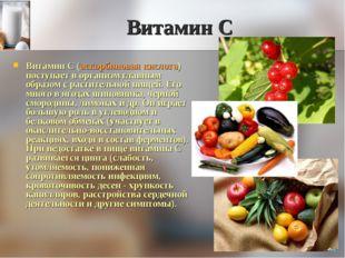 Витамин С Витамин С (аскорбиновая кислота) поступает в организм главным образ