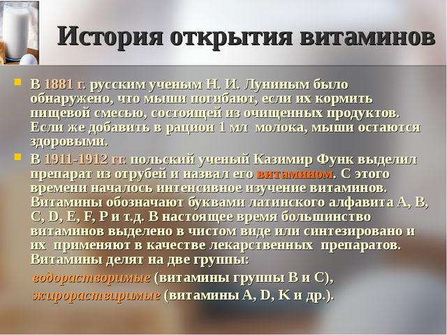 История открытия витаминов В 1881 г. русским ученым Н. И. Луниным было обнару...