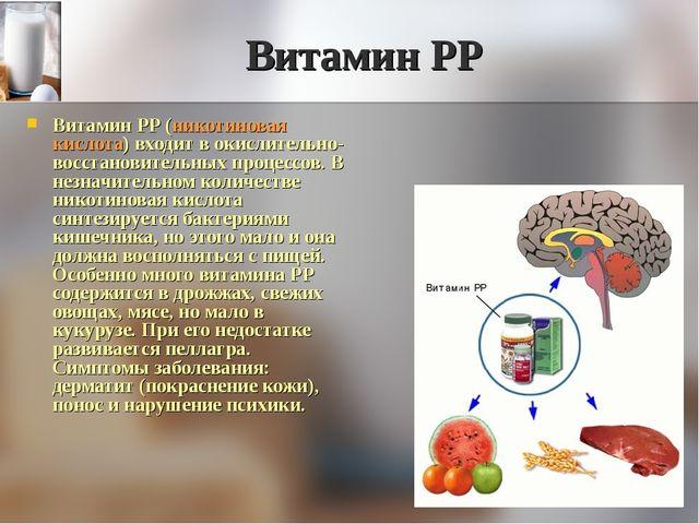 Витамин РР Витамин РР (никотиновая кислота) входит в окислительно-восстановит...