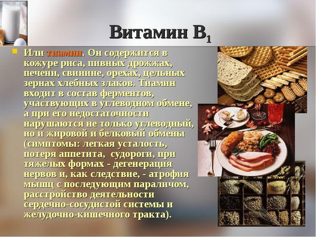 Витамин В1 Или тиамин. Он содержится в кожуре риса, пивных дрожжах, печени, с...