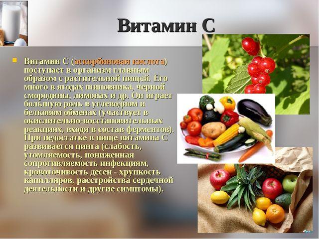 Витамин С Витамин С (аскорбиновая кислота) поступает в организм главным образ...
