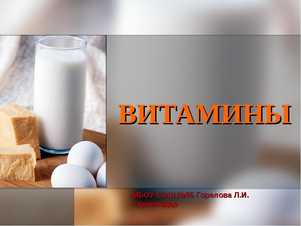 ВИТАМИНЫ МБОУ СОШ №65 Горелова Л.И. г.Краснодар