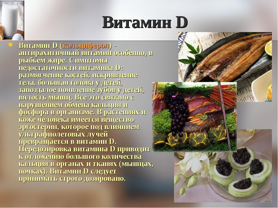 Витамин D Витамин D (кальциферол) - антирахитичный витамин особенно, в рыбьем...