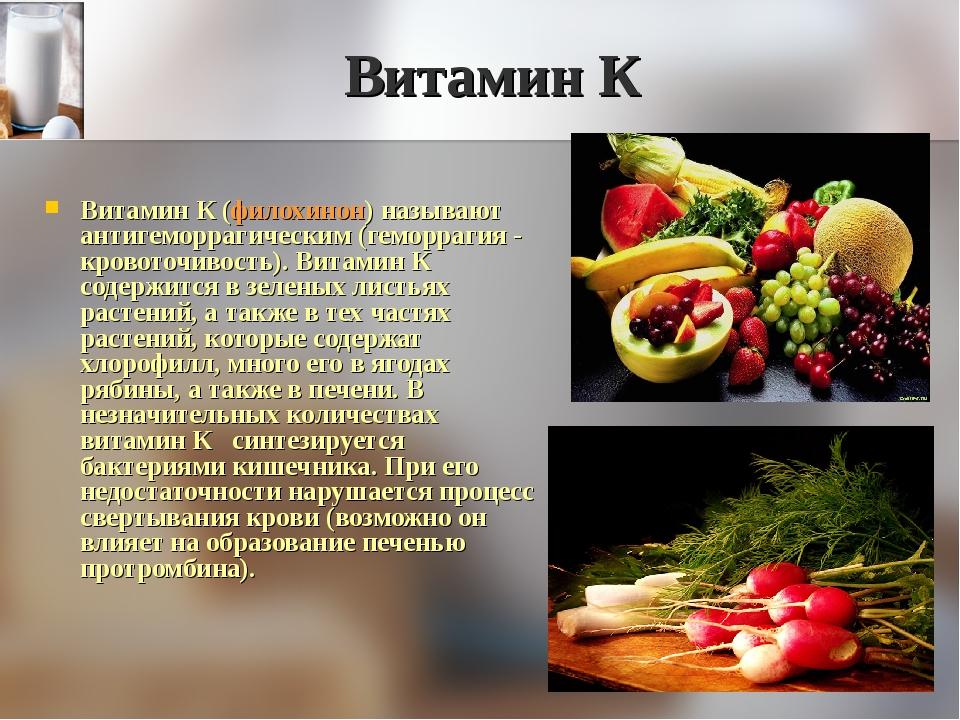 Витамин К Витамин К (филохинон) называют антигеморрагическим (геморрагия - кр...
