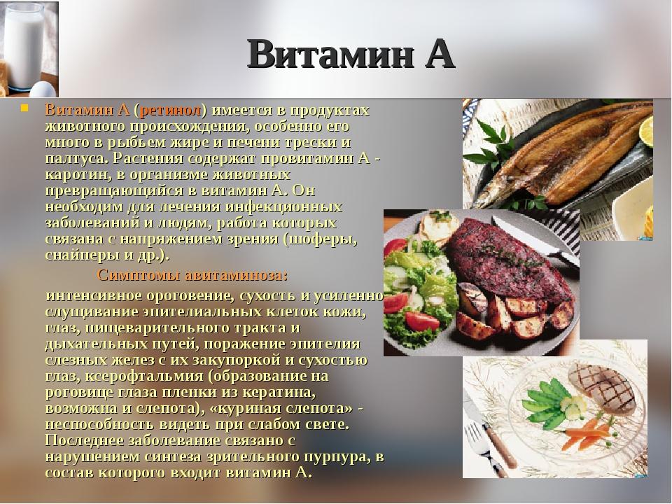 Витамин А Витамин А (ретинол) имеется в продуктах животного происхождения, ос...