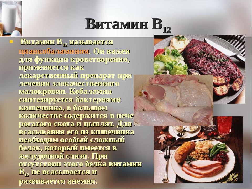Витамин В12 Витамин В12 называется цианкобаламином. Он важен для функции кров...