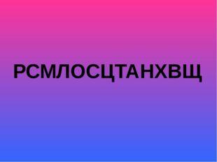 РСМЛОСЦТАНХВЩ
