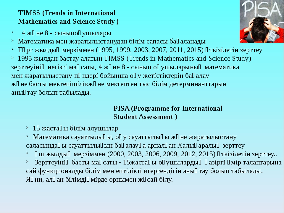 TIMSS (Trends in International Mathematics and Science Study ) PISA (Programm...