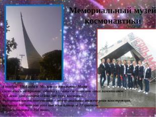 Мемориальный музей космонавтики 4 ноября 1964 года в Москве на проспекте М