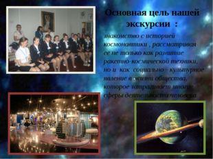 знакомство с историей космонавтики ,рассматривая ее не только как развитие р