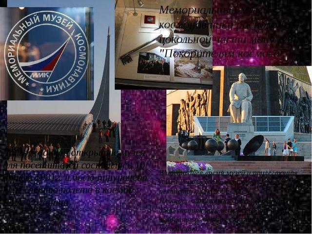 Долгожданное открытие музея для посетителей состоялось 10 апреля 1981г. и был...