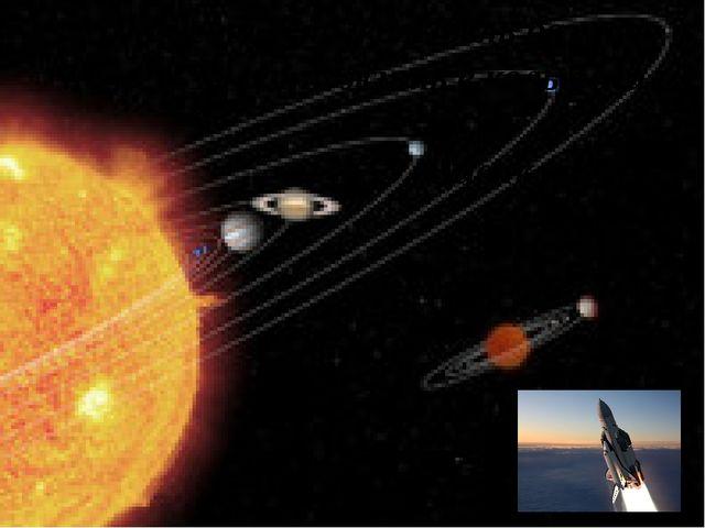 «Планета есть колыбель разума, но нельзя вечно жить в колыбели » К.Э. Циолков...