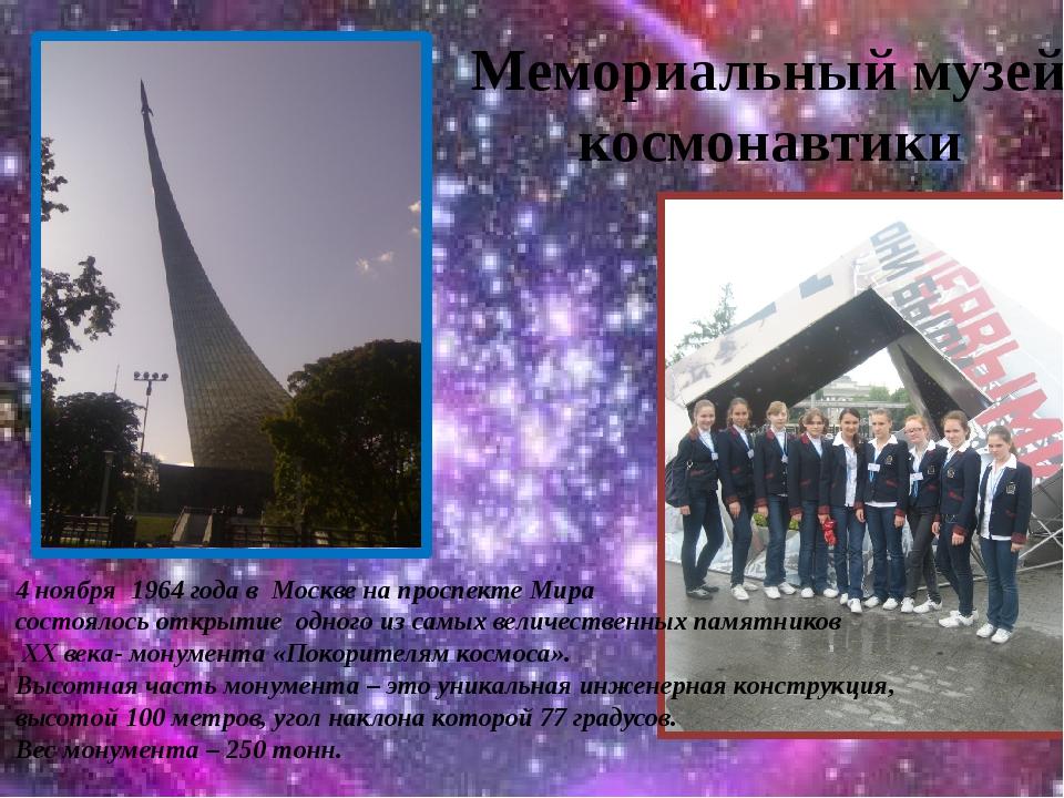 Мемориальный музей космонавтики 4 ноября 1964 года в Москве на проспекте М...