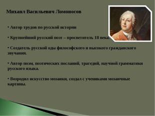 Автор трудов по русской истории Крупнейший русский поэт – просветитель 18 ве