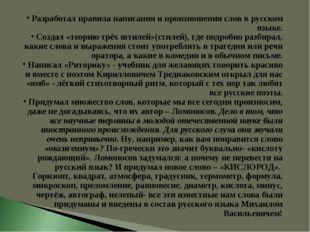 Разработал правила написания и произношения слов в русском языке. Создал «те