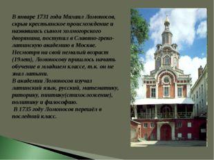 В январе 1731 года Михаил Ломоносов, скрыв крестьянское происхождение и назва
