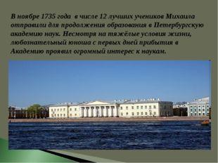 В ноябре 1735 года в числе 12 лучших учеников Михаила отправили для продолжен