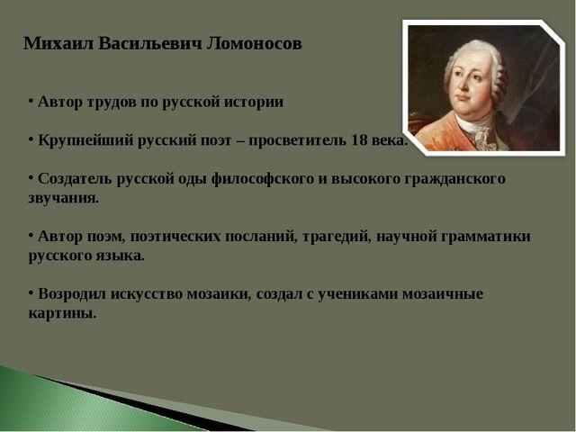 Автор трудов по русской истории Крупнейший русский поэт – просветитель 18 ве...