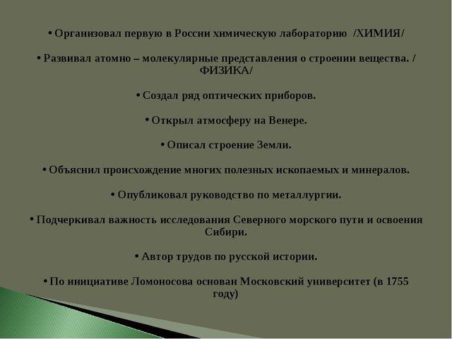 Организовал первую в России химическую лабораторию /ХИМИЯ/ Развивал атомно –...