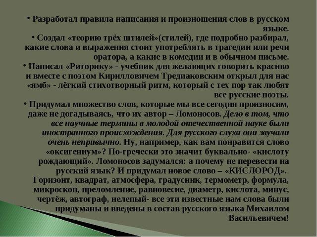 Разработал правила написания и произношения слов в русском языке. Создал «те...