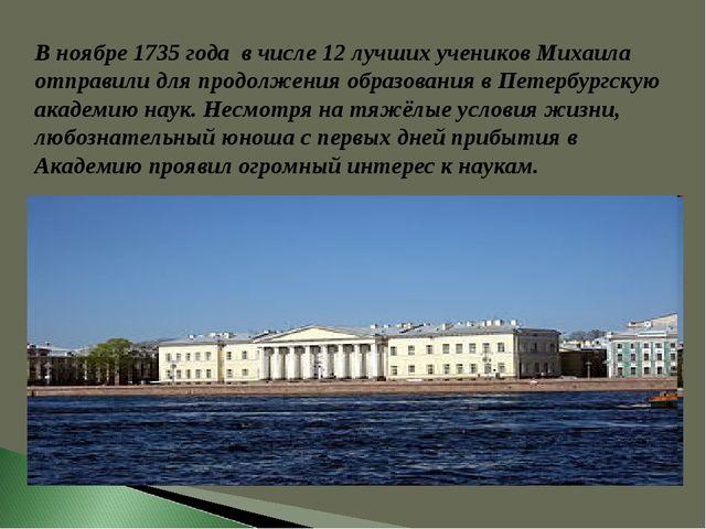 В ноябре 1735 года в числе 12 лучших учеников Михаила отправили для продолжен...
