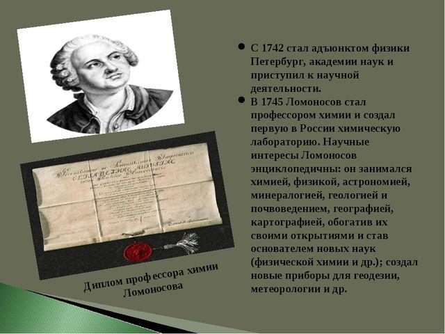 С 1742 стал адъюнктом физики Петербург, академии наук и приступил к научной д...