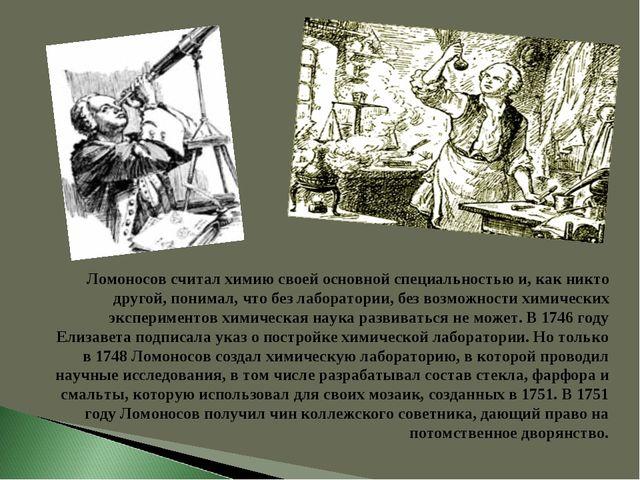 Ломоносов считал химию своей основной специальностью и, как никто другой, пон...
