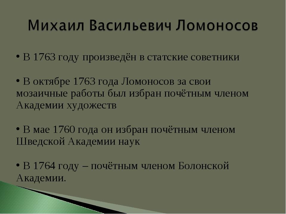 В 1763 году произведён в статские советники В октябре 1763 года Ломоносов за...