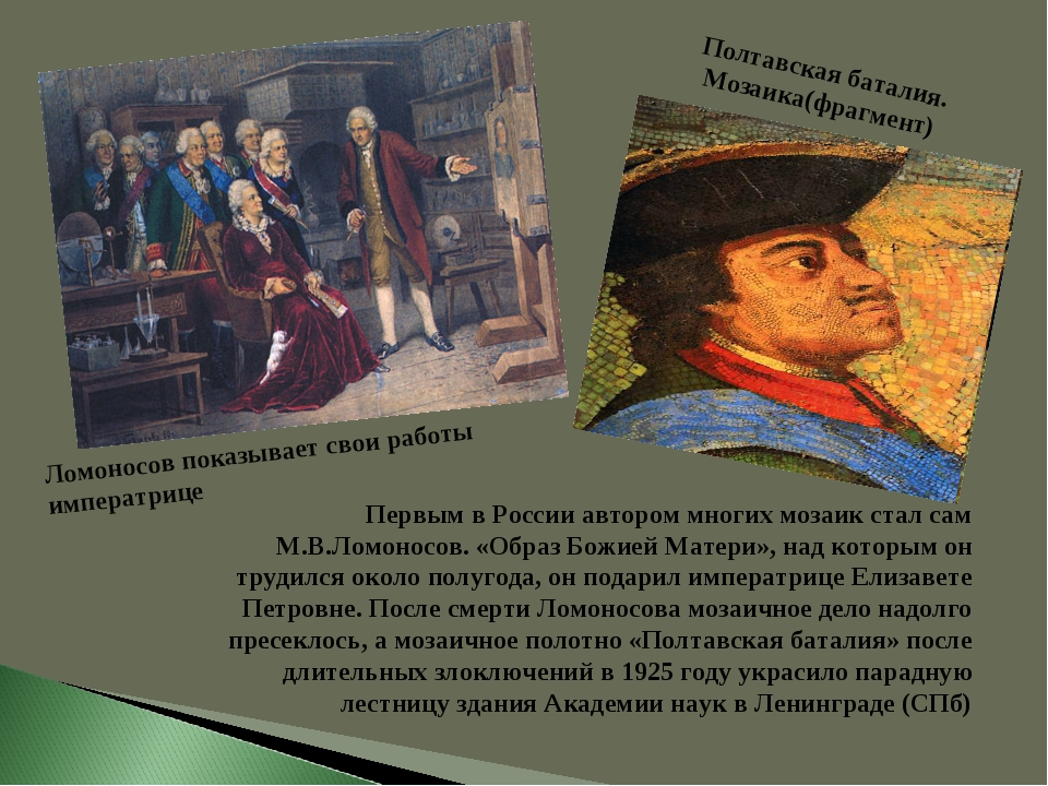 Полтавская баталия. Мозаика(фрагмент) Ломоносов показывает свои работы импера...