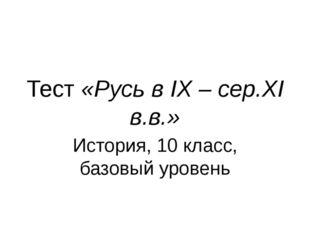 Тест «Русь в IX – сер.XI в.в.» История, 10 класс, базовый уровень