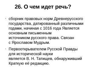 26. О чем идет речь? сборник правовых нормДревнерусского государства, датиро