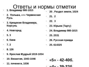 Ответы и нормы отметки 1. Владимир 980-1015 2. Польша, «+» Червенская Русь 3.