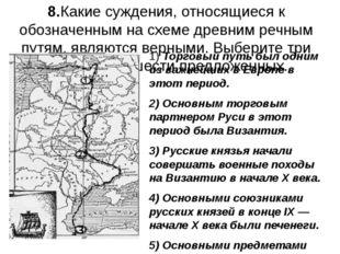 8.Какие суждения, относящиеся к обозначенным на схеме древним речным путям, я