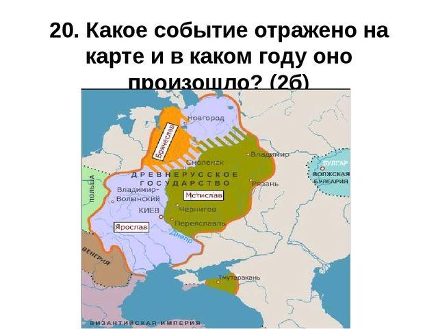 20. Какое событие отражено на карте и в каком году оно произошло? (2б)