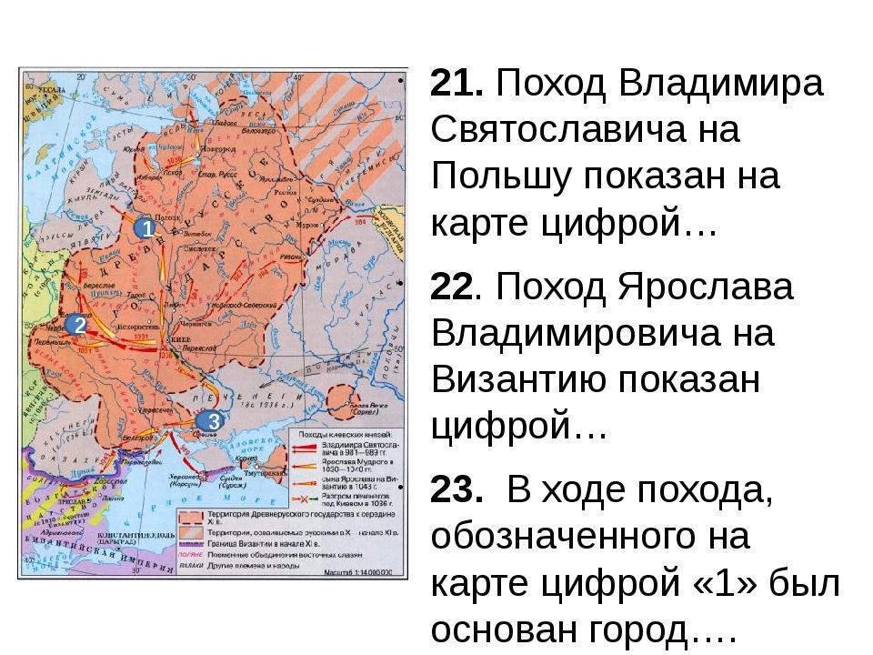 21. Поход Владимира Святославича на Польшу показан на карте цифрой… 22. Поход...